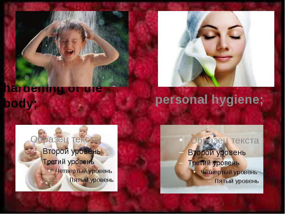 hardening of the body; personal hygiene;