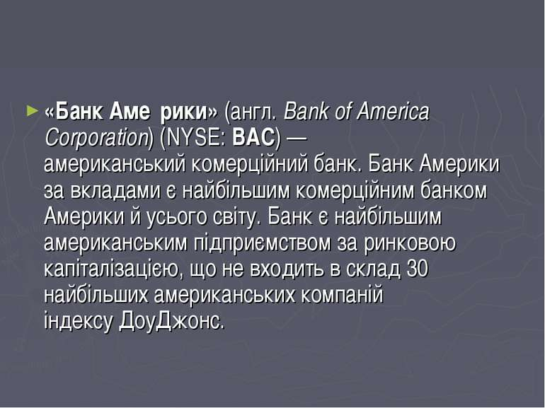 «Банк Аме рики» (англ. Bank of America Corporation) (NYSE: BAC) — американськ...