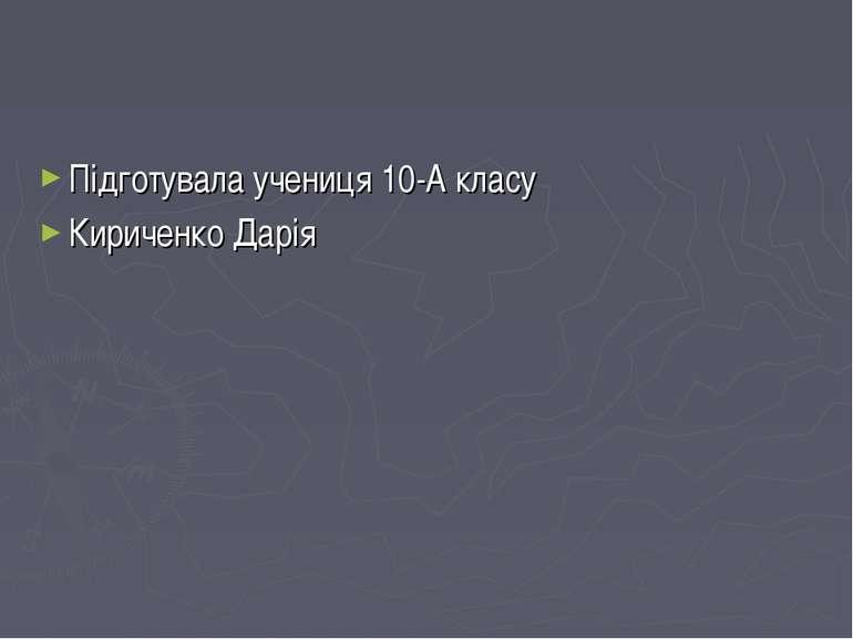 Підготувала учениця 10-А класу Кириченко Дарія