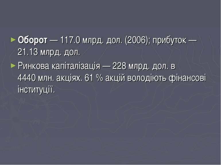 Оборот— 117.0млрд. дол. (2006); прибуток— 21.13млрд. дол. Ринковакапітал...