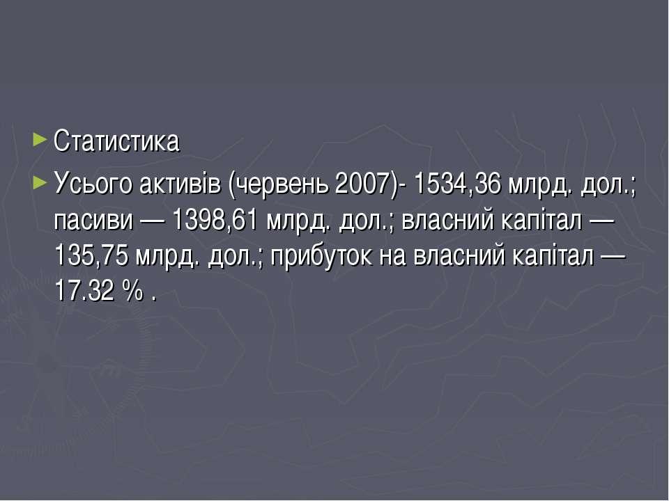 Статистика Усього активів (червень 2007)- 1534,36млрд. дол.; пасиви— 1398,6...