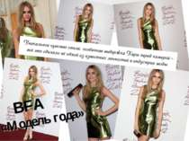 BFA «Модель года»