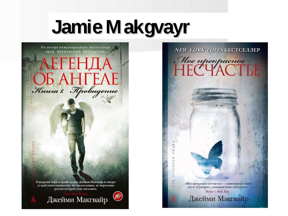 My favourite books… Jamie Makgvayr