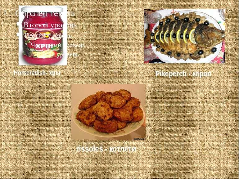 Horseradish- хрін Pikeperch - короп rissoles - котлети