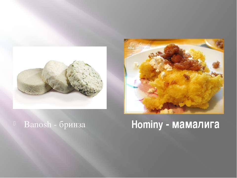 Hominy - мамалига Banosh - бринза