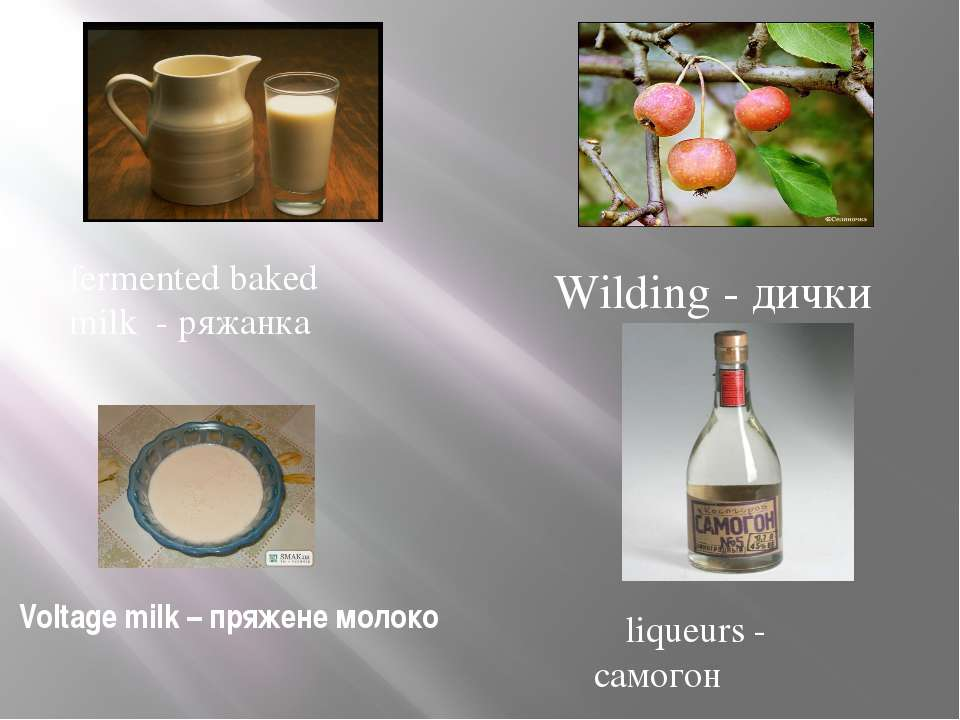 Voltage milk – пряжене молоко Wilding - дички fermented baked milk - ряжанка ...