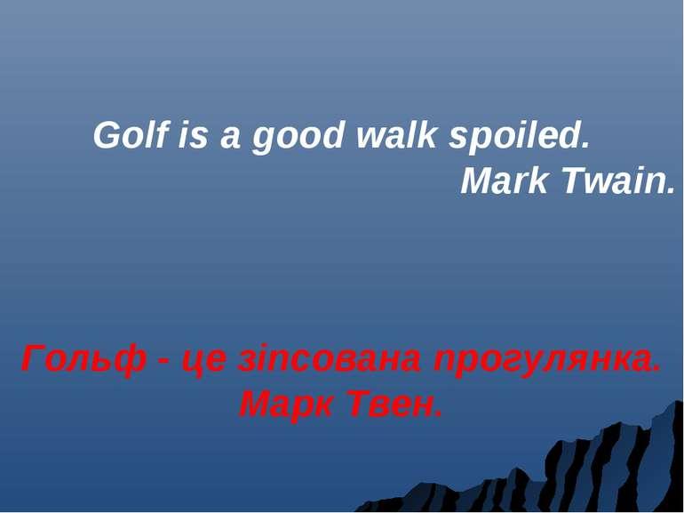 Golf is a good walk spoiled. Mark Twain. Гольф - це зіпсована прогулянка. Мар...