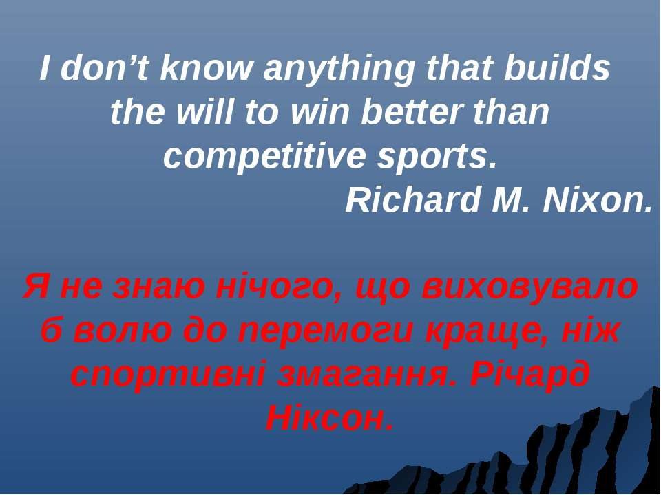 I don't know anything that builds the will to win better than competitive spo...