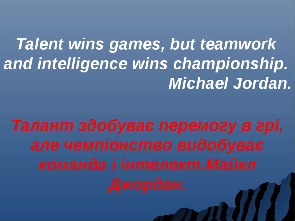 Talent wins games, but teamwork and intelligence wins championship. Michael J...