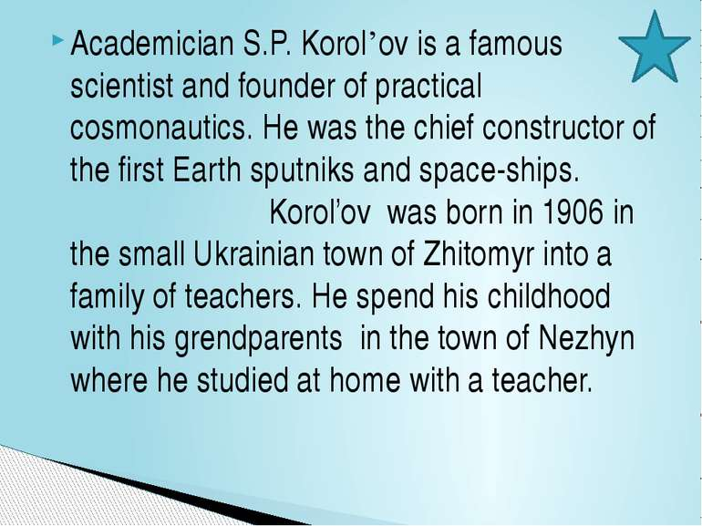 Academician S.P. Korol'ov is a famous scientist and founder of practical cosm...