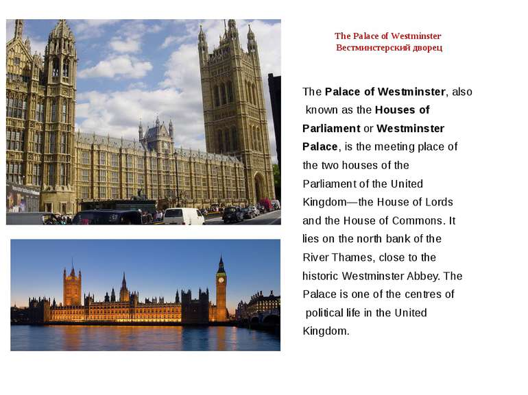 The Palace of Westminster Вестминстерский дворец The Palace of Westminster, a...