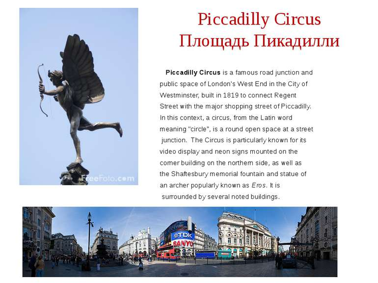 Piccadilly Circus Площадь Пикадилли Piccadilly Circus is a famous road juncti...
