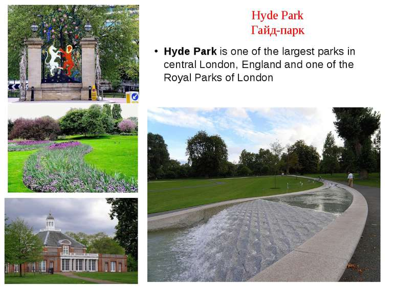 Hyde Park Гайд-парк Hyde Park is one of the largest parks in central London, ...
