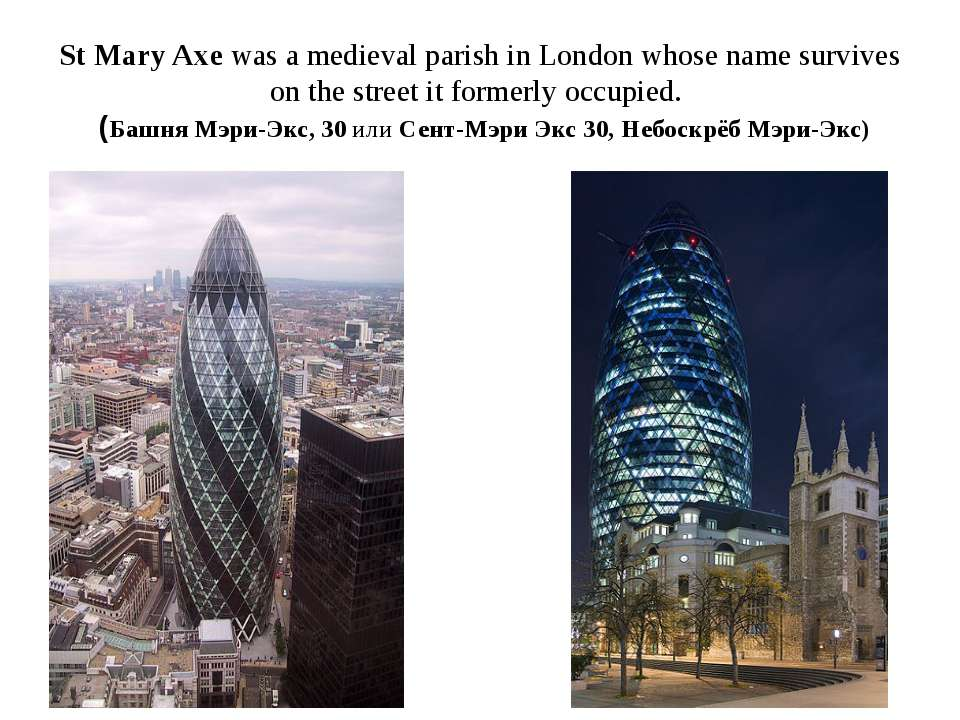 St Mary Axe was a medieval parish in London whose name survives on the street...