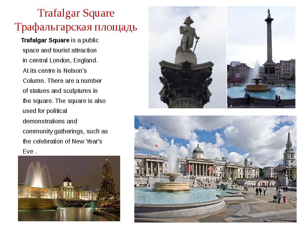 Trafalgar Square Трафальгарская площадь Trafalgar Square is a public space an...