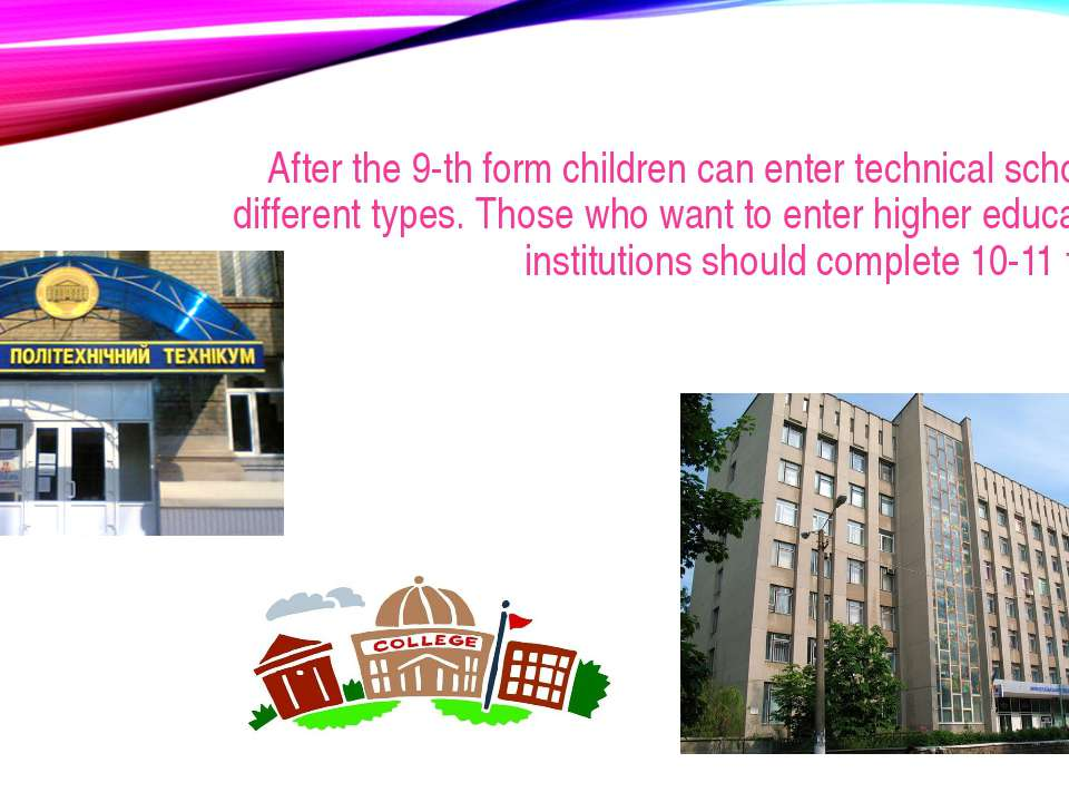 After the 9-th form children can enter technical schools of different types. ...