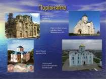 Порівняйте Візантійська церква в Фесалоніці Пантелеймонівська церква. Івано-Ф...