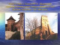 Любартів замок у Луцьку в ХVI ст. Збудований в основному великим князем Галиц...