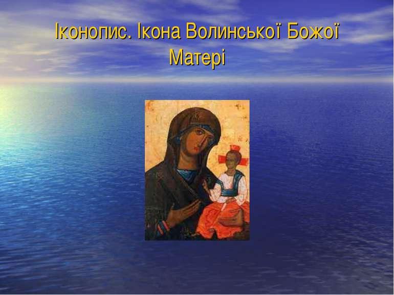 Іконопис. Ікона Волинської Божої Матері