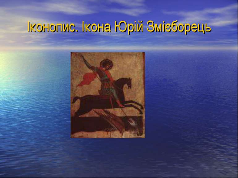 Іконопис. Ікона Юрій Змієборець