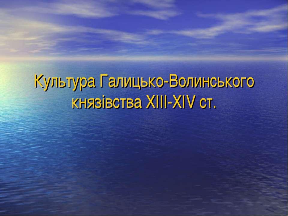 Культура Галицько-Волинського князівства XIII-XIV ст.