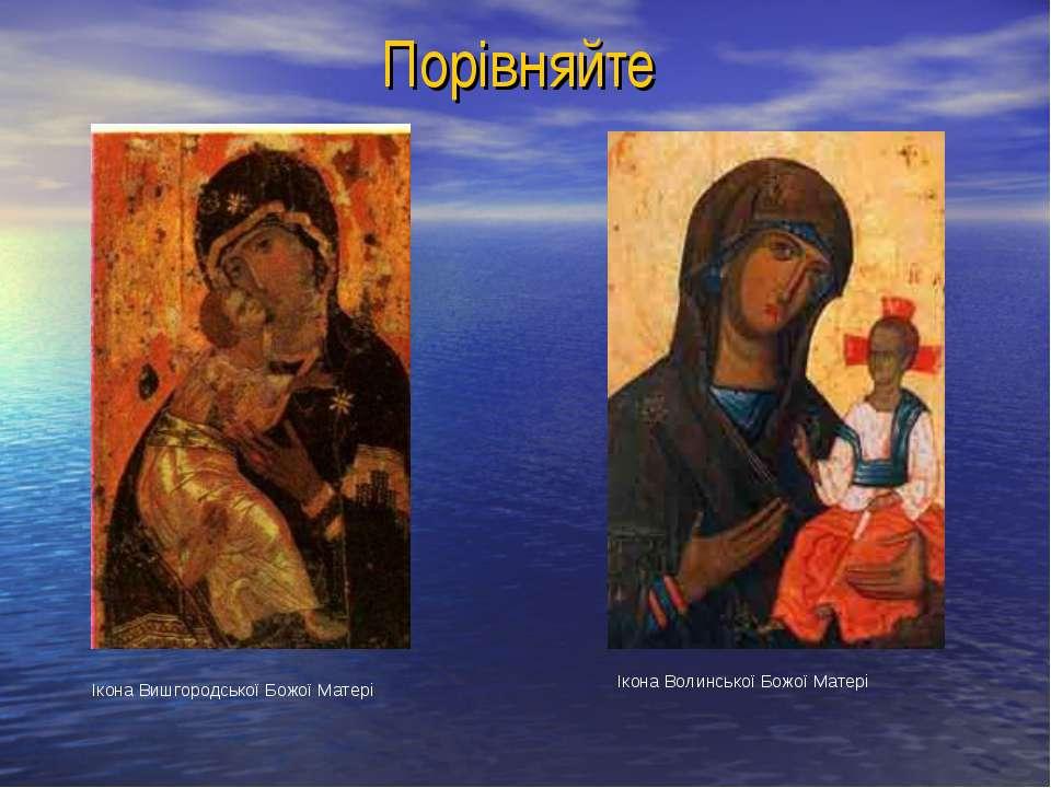 Порівняйте Ікона Вишгородської Божої Матері Ікона Волинської Божої Матері