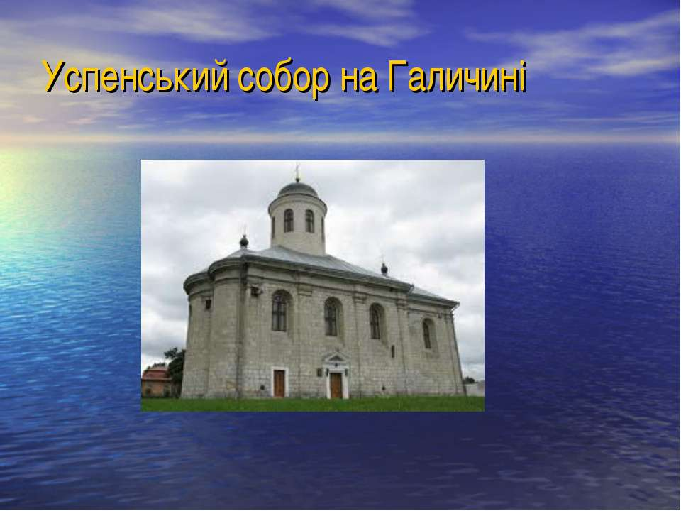 Успенський собор на Галичині
