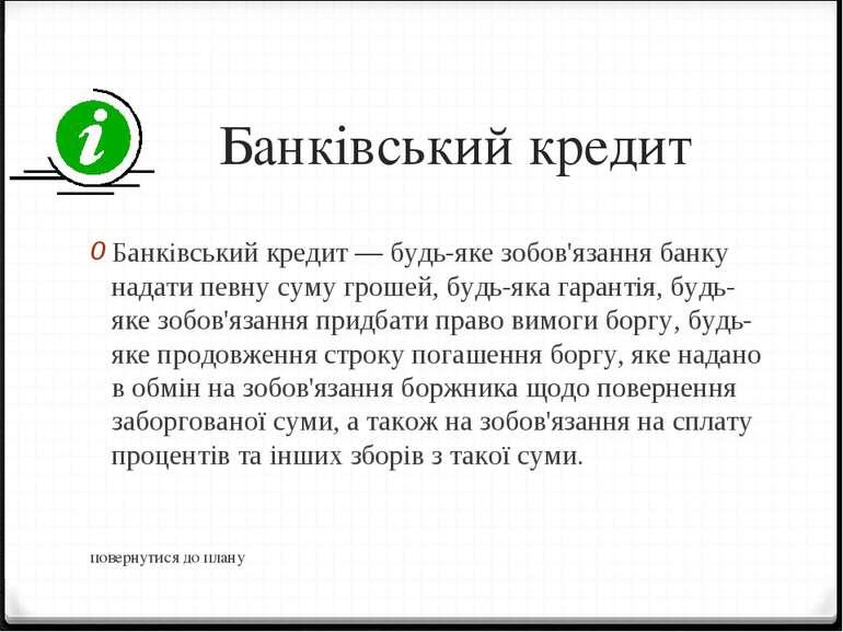 Банківський кредит Банківський кредит — будь-яке зобов'язання банку надати пе...