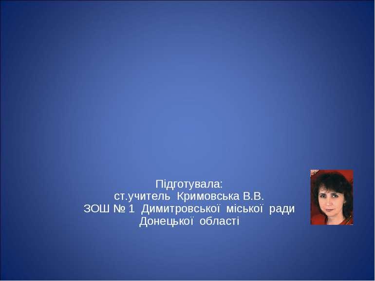 Підготувала: ст.учитель Кримовська В.В. ЗОШ № 1 Димитровської міської ради До...
