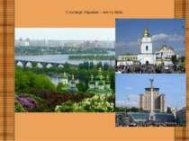 Столиця України – місто Київ.