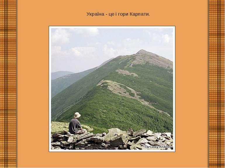 Україна - це і гори Карпати.