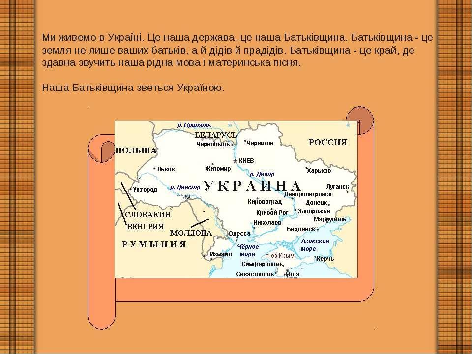 Ми живемо в Україні. Це наша держава, це наша Батьківщина. Батьківщина - це з...