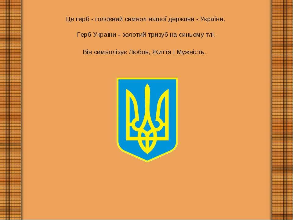 Це герб - головний символ нашої держави - України. Герб України - золотий три...