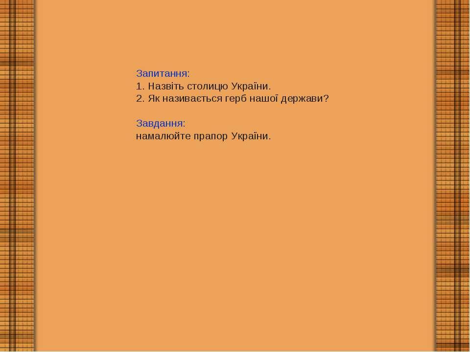 Запитання: 1. Назвіть столицю України. 2. Як називається герб нашої держави? ...