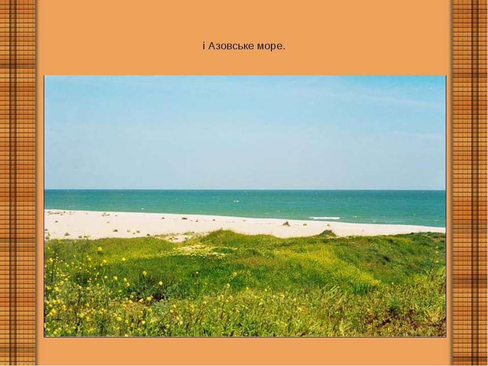 і Азовське море.