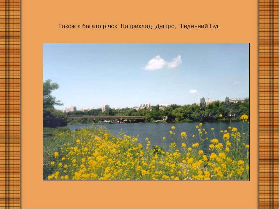 Також є багато річок. Наприклад, Дніпро, Південний Буг.