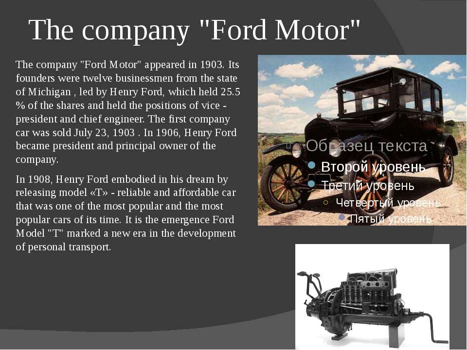 "The company ""Ford Motor"" The company ""Ford Motor"" appeared in 1903. Its found..."
