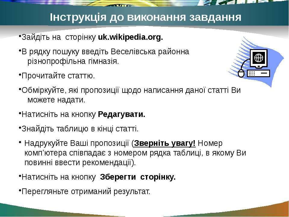 Інструкція до виконання завдання Зайдіть на сторінку uk.wikipedіа.org. В рядк...