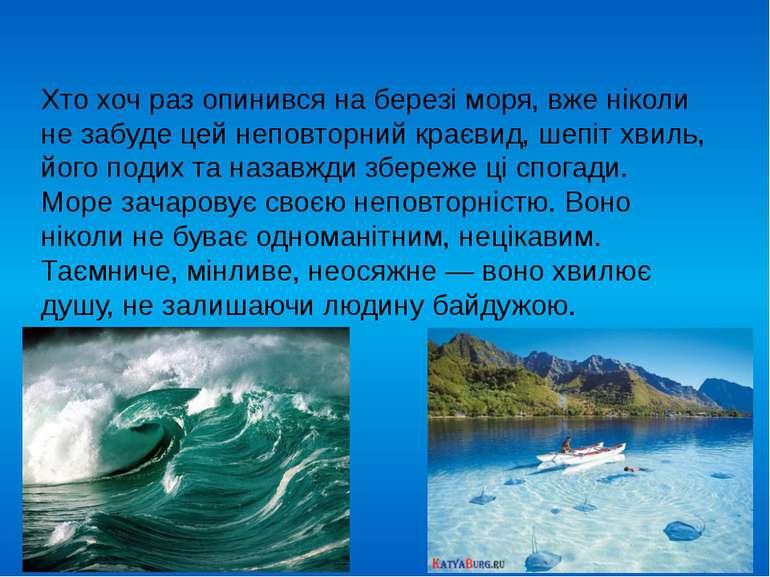 Хто хоч раз опинився на березі моря, вже ніколи не забуде цей неповторний кра...