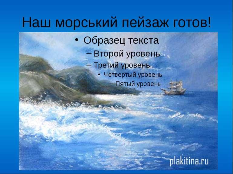 Наш морський пейзаж готов! FokinaLida.75@mail.ru