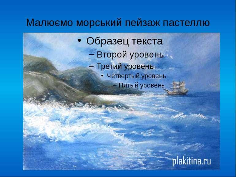 Малюємо морський пейзаж пастеллю FokinaLida.75@mail.ru