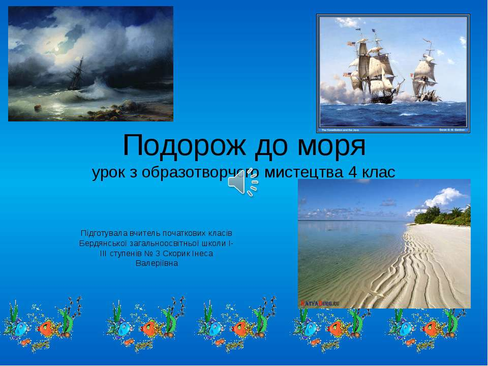 Подорож до моря урок з образотворчого мистецтва 4 клас Підготувала вчитель по...