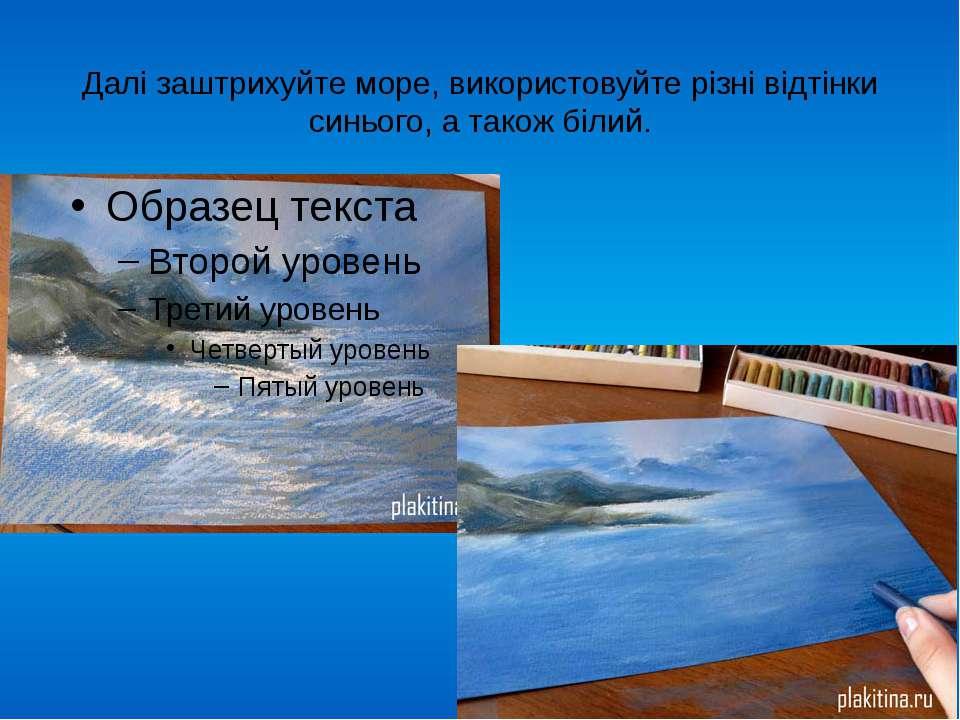 Далі заштрихуйте море, використовуйте різні відтінки синього, а також білий. ...