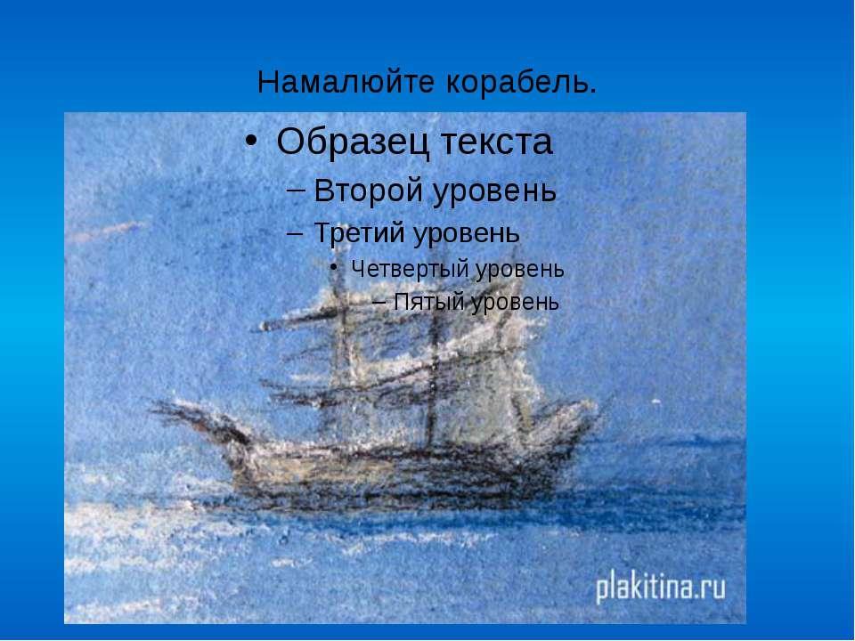 Намалюйте корабель. FokinaLida.75@mail.ru