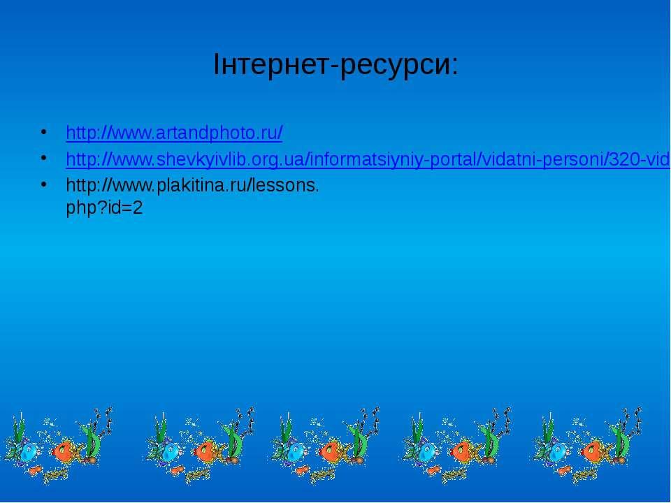 Інтернет-ресурси: http://www.artandphoto.ru/ http://www.shevkyivlib.org.ua/in...
