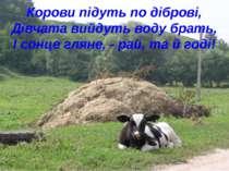 Корови підуть по діброві, Дівчата вийдуть воду брать, І сонце гляне, - рай, т...