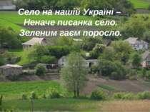 Село на нашій Україні – Неначе писанка село, Зеленим гаєм поросло.