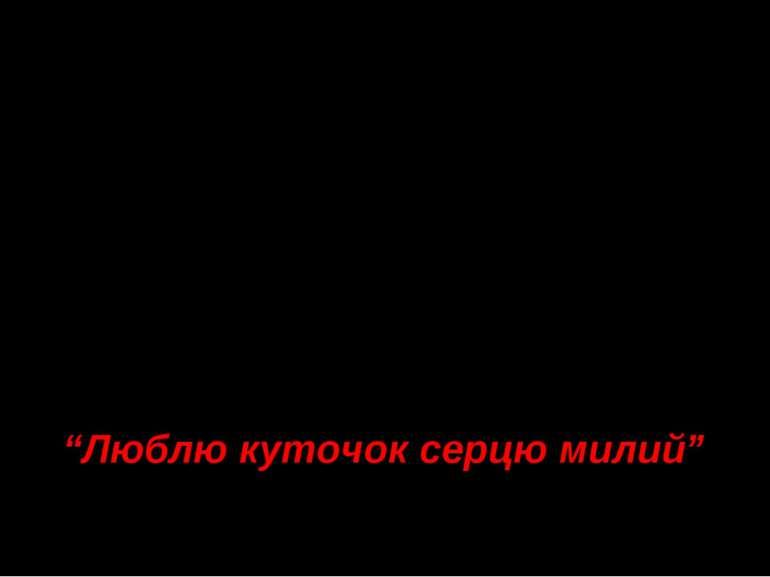 Відділ освіти Канівської райдержадміністрації Районний методичний кабінет Фот...