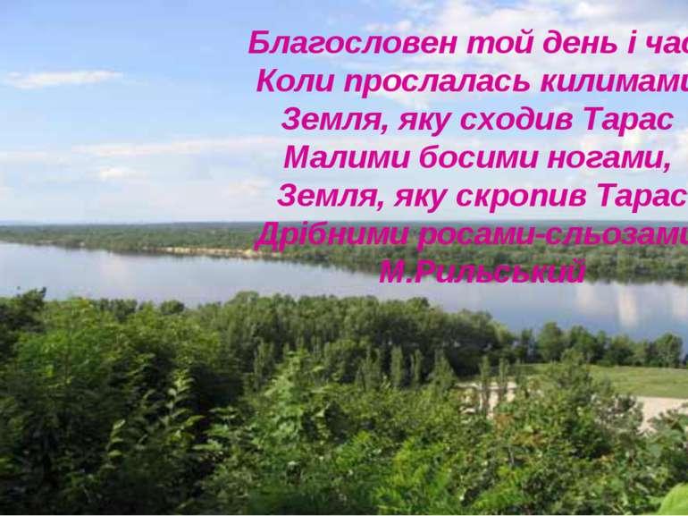 Благословен той день і час, Коли прослалась килимами Земля, яку сходив Тарас ...