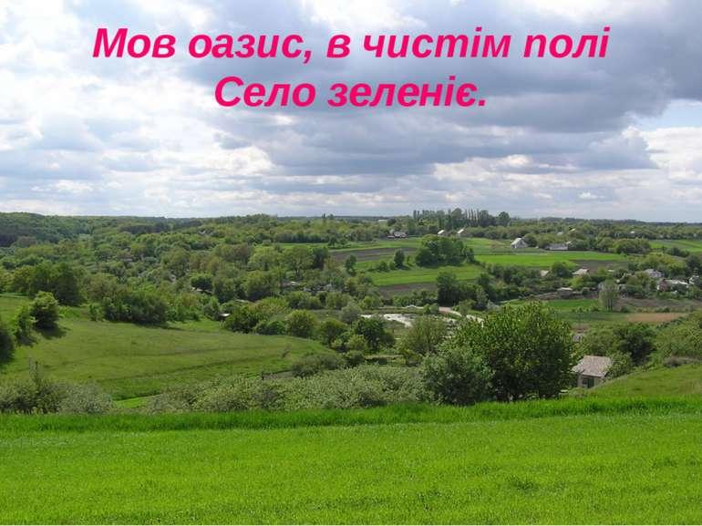 Мов оазис, в чистім полі Село зеленіє.